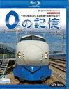 0の記憶〜夢の超特急0系新幹線・最後の記録〜 ドキュメント&前面展望(Blu-ray)