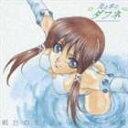 小枝 / TVアニメ 光と水のダフネ オープニングテーマ: 明日のBlue wing [CD]
