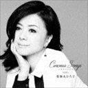 《送料無料》薬師丸ひろ子/Cinema Songs(CD)