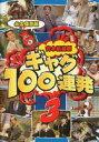 吉本新喜劇 ギャグ100連発3 ◆20%OFF!