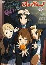 けいおん!(3)(通常版)(DVD) ◆20%OFF!