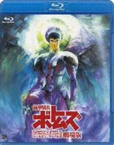 装甲騎兵ボトムズ ペールゼン・ファイルズ 劇場版(Blu-ray)