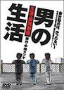 男の生活(DVD)