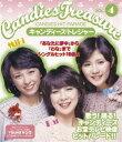 キャンディーズ・トレジャーVOL.4(BD)◆20%OFF!