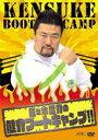 エントリーで全品ポイント5?14倍!3月2日am9時59分迄 佐々木健介の健介ブートキャンプ!!(DVD) ◆20%OFF!