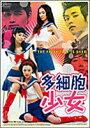 多細胞少女(DVD) ◆20%OFF!
