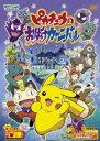 ポケットモンスター アドバンスジェネレーション ピカチュウのおばけカーニバル(DVD) ◆20%OFF!