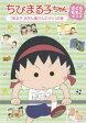 ちびまる子ちゃん さくらももこ脚本集 まる子 おすし屋さんへ行く の巻(DVD)