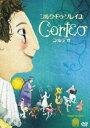 コルテオ(DVD) ◆20%OFF!