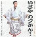 市川染五郎[七代目]/NHK からだであそぼ 市川染五郎プロデュース: 歌舞伎たいそう いざやカブかん!(CD)