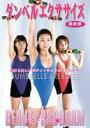 ダンベルエクササイズ ビューティー編(DVD)