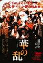 華の乱(DVD) ◆20%OFF!