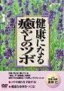 エントリーで全品ポイント5?14倍!3月2日am9時59分迄 健康になる癒しのツボ(DVD) ◆20%OFF!