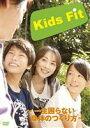 エントリーで全品ポイント5?14倍!3月2日am9時59分迄 Kids Fit 一生困らない身体のつくり方(DVD) ◆20%OFF!