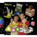 パックンマックン/△□○コビッチ(CD)