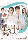 《送料無料》星も月もあなたへ DVD-BOX4(DVD)