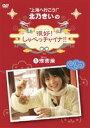 北乃きいの 很好!しゃべっチャイナ (1)豫園編(DVD) ◆20%OFF!