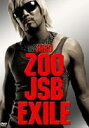 ZOO→JSB→EXILE(DVD) ◆20%OFF!