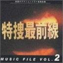 (オリジナル サウンドトラック) 特捜最前線 CD
