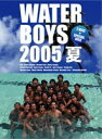 ウォーターボーイズ 2005夏 ◆20%OFF!