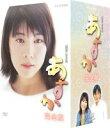あすか 完全版 DVD-BOX ◆20%OFF!
