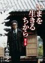 NHK人間講座 五木寛之 いまを生きるちから 第3巻 ◆20%OFF!