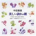 宍戸悟郎/近藤安个/合唱ベストカップリング・シリーズ: 中田喜直: 美しい訣れの朝(CD)