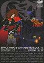 宇宙海賊キャプテンハーロック VOL.3 [DVD]