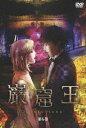 【七夕セール!】 巌窟王 第6巻(DVD) ◆28%OFF!