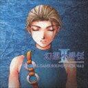 (ゲーム ミュージック) 幻想水滸伝2オリジナル ゲーム サントラ(CD)