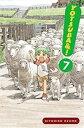 YOTSUBA&! Vol.7/よつばと! 7巻