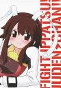 ファイト一発!充電ちゃん!! Connect.1(初回限定版)(DVD)