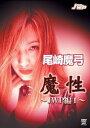 尾崎魔弓 魔性 〜JWP編 vol.1〜(DVD)