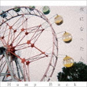 Hump Back/夜になったら(CD)