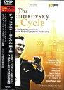 チャイコフスキー・サイクル第3集: ヴラディーミル・フェドセーエフ・コンダクツ・モスクワ放送交響楽団(DVD) ◆20%OFF!