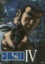 ゴルゴ13 IV [DVD]