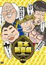 《送料無料》吉本新喜劇DVD-い″い″〜!カーッ!おもしろくてすいません!いーいーよぉ〜!アメちゃんあげるわよ!以上、あらっした!-(DVD)
