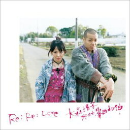 <strong>大森靖子</strong> / Re: Re: Love <strong>大森靖子</strong>feat.峯田和伸(CD+DVD ※ライブ映像収録) [CD]
