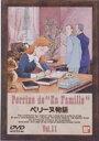 ペリーヌ物語 11(DVD)