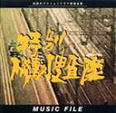 《送料無料》(オリジナル・サウンドトラック) 特別機動捜査隊 ミュージックファイル(CD)