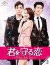 君を守る恋〜Who Are You〜Blu-ray-SET2(Blu-ray)