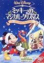 ミッキーのマジカル・クリスマス 雪の日のゆかいなパーティー(DVD) ◆20%OFF!