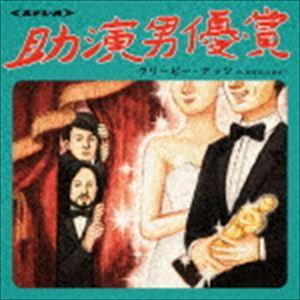 Creepy Nuts/助演男優賞(CD)