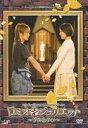 夢二夜 シェイクスピア・ドラマスペシャル ロミオとジュリエット 〜すれちがい〜(DVD) ◆20%OFF!
