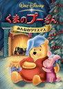 くまのプーさん/みんなのクリスマス(DVD) ◆20%OFF!