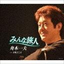 舟木一夫/みんな旅人(CD)