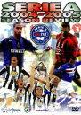 セリエA 2004-2005シーズンレビュー [DVD]