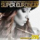 欧洲电子音乐 - スーパーユーロビート VOL.226 [CD]