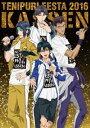 テニプリフェスタ2016 〜合戦〜(特装限定版)(DVD)
