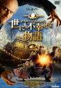 レモニー・スニケットの世にも不幸せな物語 スペシャル・エディション(DVD) ◆20%OFF!